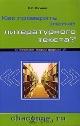 Как проверить знание литературного  текста?